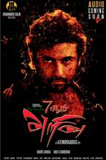 Bollywood: 7 Aum Arivu