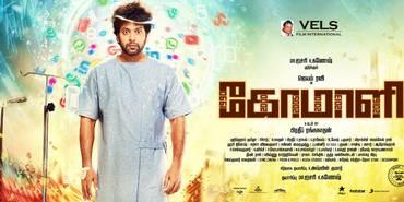 Comali - Tamil film